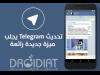 تحديث جديد لتطبيق Telegram يجلب معه الدعم للثيمات الخاصة
