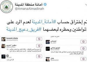 سعودي يخترق حساب أمانة منطقة المدينة المنورة على تويتر لعدم تجاوبها مع الجمهور