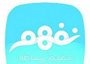 """تطبيق """"نفهم"""" الجديد يقدم شرحاً لجميع دروس المراحل المدرسية في السعودية"""