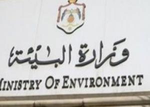 """""""البيئة"""": حشد الجهود الوطنية للنهوض بالسياحة البيئية"""