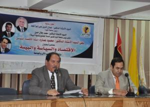 """""""الإقتصاد والسياسة والبيئة """" بمحاضرة لـ """"عمارة"""" بجامعة المنيا"""